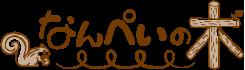 なんぺいの木ロゴ