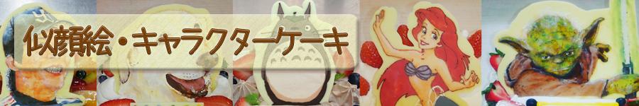 似顔絵・キャラクターケーキ