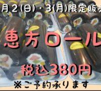 恵方ロール マルイ溝口店 本店宮前区南平台店
